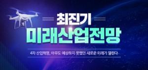 오마이스쿨 최진기 강사가 출시한 4차 산업혁명 온라인 강의
