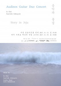 """아우디노스 기타듀오 콘서트 """"음악과 풍경 - Story in Jeju"""" 포스터"""