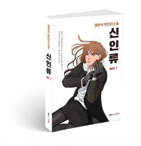 신인류 part. 1,허민석 지음,420p,14800원