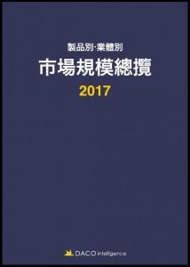 데이코산업연구소가 발간한 2017 제품별·업체별 시장규모총람 보고서