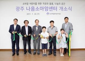 한국백혈병어린이재단이 26일 광주광역시 서구 치평동에 소아암 환자 및 가족을 위한 치유와 돌봄의 공간 광주나음소아암센터를 개소했다