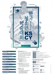 제8회 한국청소년학술대회 KSCY 포스터