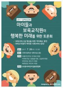 한국어린이집총연합회가 26일 여야 4당 국회의원 공동 주최 아이들과 보육교직원이 행복한 미래를 위한 토론회를 개최한다