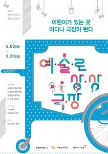 서울문화재단이 어린이를 위한 예술로 상상극장을 개최한다