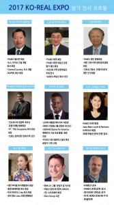 2017 KO-REAL EXPO 참가 인사 프로필