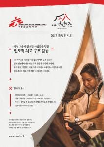 국경없는의사회 미니 체험관 특별 텐트 전시회 포스터