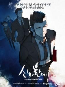 네이버 인기웹툰 신과함께 기반 스토리 RPG가 구글-원스토어에 정식 출시됐다