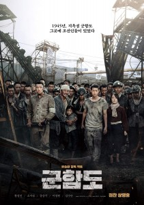 영화 군함도 포스터