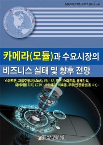 산업조사 전문 기관인 IRS글로벌이 카메라(모듈)과 수요시장의 비즈니스 실태 및 향후 전망 보고서를 발간했다