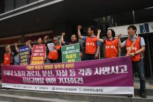 전국우체국노동조합이 17일 국가인권위 앞에서 우체국노동자 과로사, 분신, 자살 등 각종 사망사고 진상규명을 위한 기자회견을 가졌다