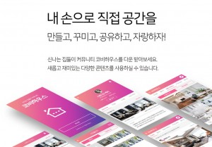 한국가상현실 출시한 VR인테리어 디자인 앱 코비하우스