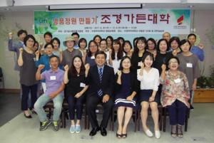 수원여대가 30일 명품 정원 만들기 조경가든대학 개강식을 개최했다