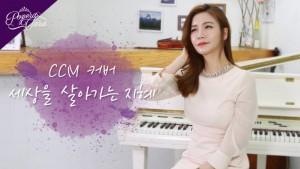 팝페라 그룹 클라라 리더인 경희의 세상을 사는 지혜 찬양 영상이 공개되었다