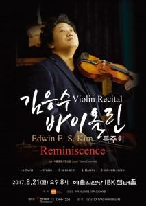 바이올리니스트 김응수 독주회가 21일 열린다