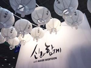 네이버 인기 웹툰 신과함께를 기반으로 한 스토리 RPG 게임 신과함께 with NAVER WEBTOON이 코믹콘 서울 2017에 참여하였다