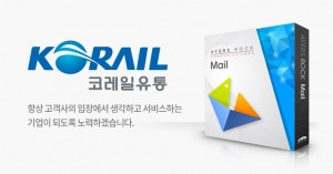 웹메일 솔루션 전문 기업 나라비전(대표 한이식)이 코레일유통의 웹 메일 서비스 신규 구축 사업을 수주했다