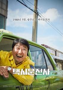 송강호·유해진 주연의 택시운전사가 3주 연속 예매순위 1위를 달성했다