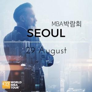 QS 해외 MBA 박람회가 29일 서울에서 개최된다