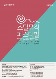 한국철강협회는 음악을 통한 철강인들의 소통과 화합을 위해 철강인들이 직접 참여하는 STEEL MUSIC FESTIVAL 2017을 10월 26일 TCC아트홀에서 개최한다