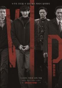 영화 VIP 포스터