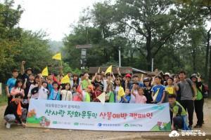 함께하는한숲이 가을을 맞아 2017년 9월 9일 토요일 대양종합건설 임직원들과 아동·청소년 등 60여명이 9~12시까지 산사랑 정화운동 및 산불예방 캠페인을 진행하였다
