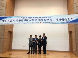 세종·오송지역 공공기관 연합 사회적 가치 실현 협의체 공동선언식이 개최됐다