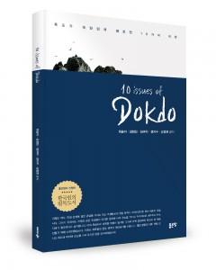 10 issues of Dokdo, 최승아,김정민,임여익,정지수,김정현 지음, 좋은땅 출판사, 118쪽, 9000원