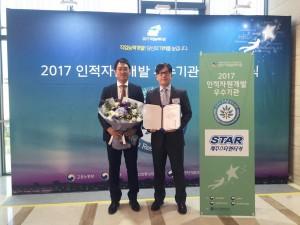 장호 제주스타렌터카 대표이사와 한상철 팀장이 25일 서울 양재동 엘타워에서 진행된 인증수여식에서 기념 촬영을 하고 있다
