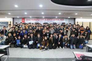 2016년 ICT항만물류융합사업단 참여학생 장학금 수여식