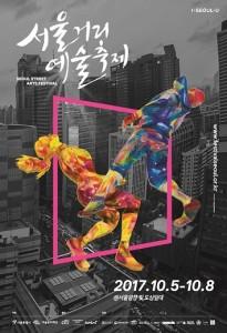 서울거리예술축제2017 공식 포스터