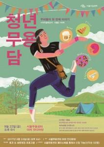 서울문화재단 서울무용센터가 청년무용담을 22일 개최한다