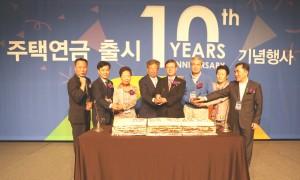 주택금융공사는 8일 주택연금 출시 10주년 기념행사를 가졌다. 사진은 김재천 주택금융공사 사장(왼쪽에서 다섯번째), 최불암 주택연금 홍보대사, 주택연금 가입자 대표가 참석해 떡케이크를 커팅하고 있다