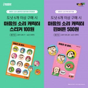 던킨도너츠가 도넛 6개 이상 구입 시 네이버 인기 웹툰 마음의 소리 캐릭터 스티커를 100원에 제공한다