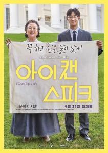 영화 아이캔스피크 포스터