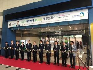 노사발전재단이 12일 2017 대한민국 중장년 채용 한마당을 개최했다