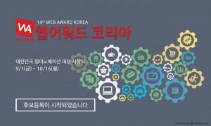 한국인터넷전문가협회가 웹 분야 최고 권위 시상식 제14회 웹어워드 코리아 후보등록을 시작했다