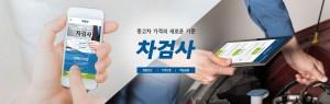 기술 및 서비스 분야를 선도하는 글로벌 공급 기업 보쉬의 한국 내 보쉬 자동차부품 애프터마켓 사업부가 9월 11일부터 전국 60개 보쉬카서비스에서 중고차 공인 인증 서비스 차검사서비스를 국내에서 처음으로 선보인다