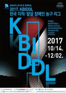 성남시 한마음복지관이 장애인 스포츠의 저변 확대와 전문성 및 대중화를 위한 지적·발달장애인 농구 리그 KBIDDL를 출범한다