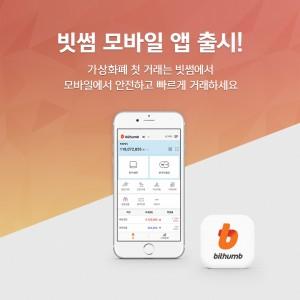 빗썸이 공식 모바일 앱을 출시했다