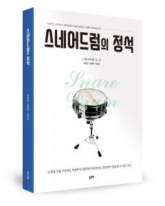 스네어드럼의 정석, 유상일·김태현·김보성 지음, 좋은땅 출판사, 60쪽, 8천원