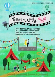 속보이는 인생캠프 씨스루 참가자 모집 포스터