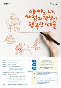 아이와 나, 가정과 직장이 행복한 서울 콘텐츠 공모전 포스터