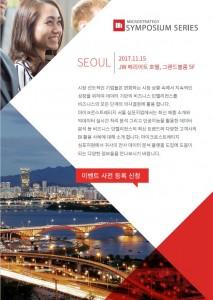 마이크로스트레티지 코리아가 11월 15일 수요일 JW메리어트 서울에서 MicroStrategy 심포지엄을 개최한다