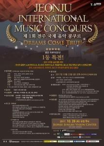 제1회 전주 국제 음악 콩쿠르 포스터