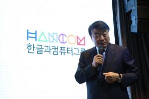 한글과컴퓨터그룹이 여의도 글래드호텔에서 그룹 IR 설명회를 개최했다