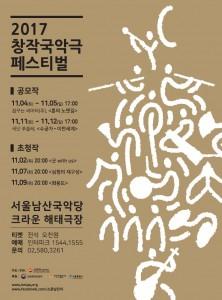 2017 창작국악극 페스티벌 포스터