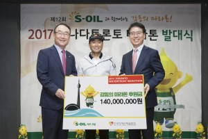 S-OIL이 서울 마포 본사에서 제12회 장애인 감동의 마라톤 발대식을 가졌다