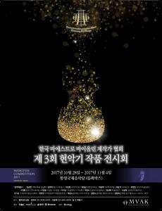 제3회 현악기 전시회 포스터