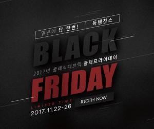 클래식패브릭이 11월 22일부터 26일까지 단 5일간 블랙프라이데이 행사를 실시한다