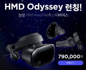 엔씨디지텍이 삼성 HMD 오디세이를 공식 론칭했다